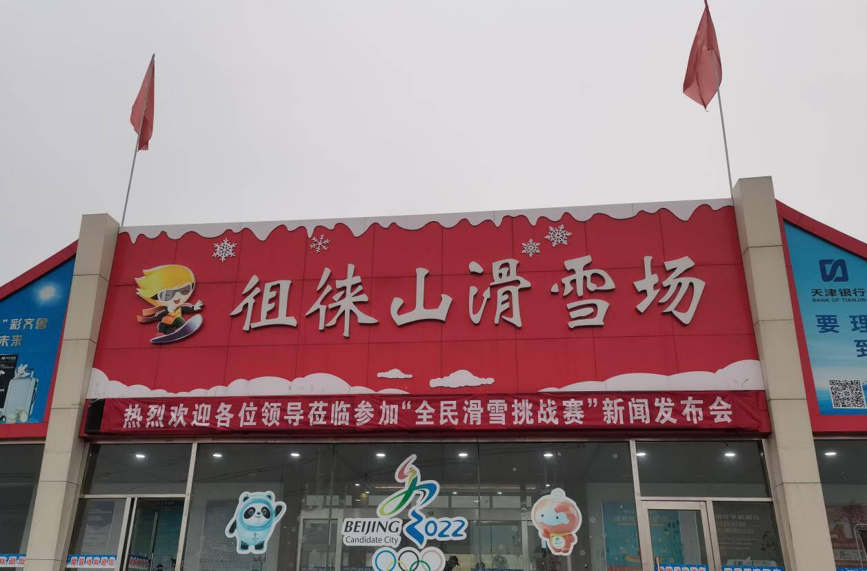 """泰安市首届""""全民滑雪挑战赛""""将于明年1月举行"""