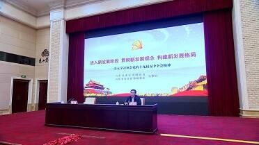 山东省委宣讲团到威海宣讲党的十九届五中全会精神