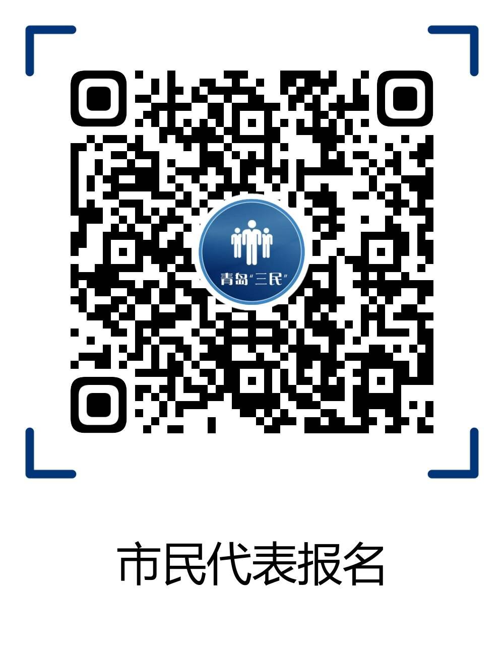 """@青岛市民 2020年""""三民""""活动开始了 参与方式看过来"""