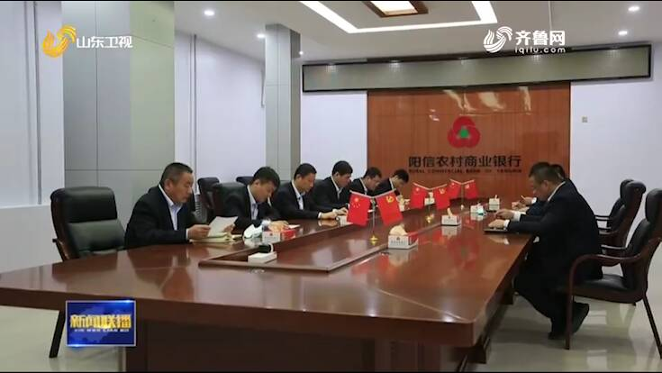 创新金融服务 山东农商银行5477亿元贷款支持乡村振兴