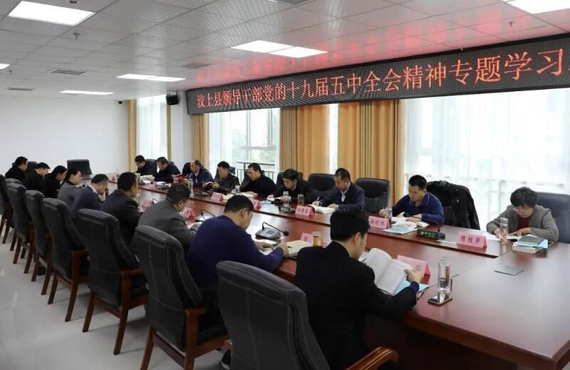 汶上县领导干部党的十九届五中全会精神第一期专题学习班学员分组集中学习讨论