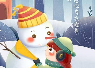 闪电海报   今日小雪——天渐冷,愿你有衣暖身,有人暖心