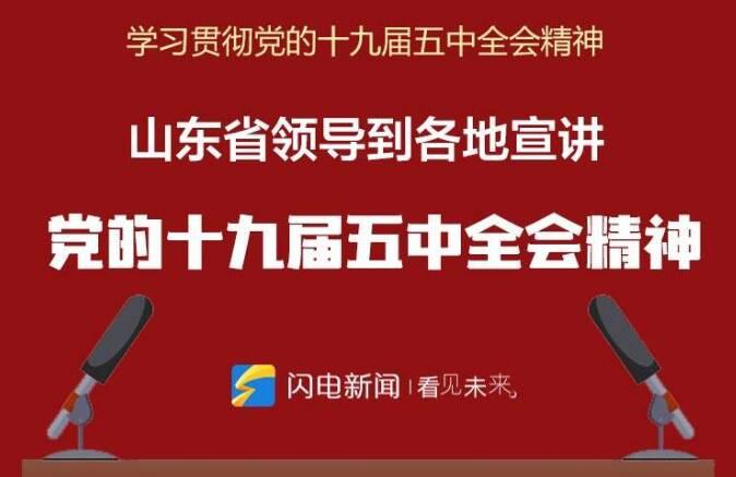 政能量|山东省领导到各地宣讲党的十九届五中全会精神