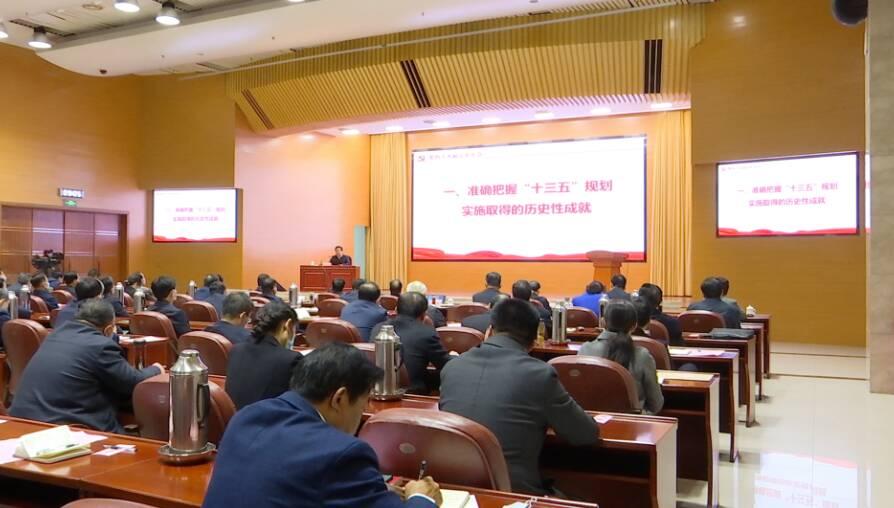 38秒|省委宣讲团到枣庄市宣讲党的十九届五中全会精神