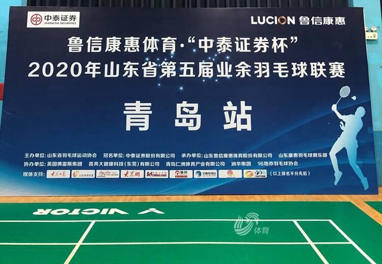 山东省第五届业余羽毛球联赛青岛站落下帷幕