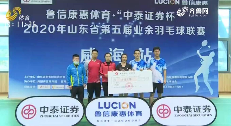 2020年山东省第五届业余羽毛球联赛威海站比赛收官