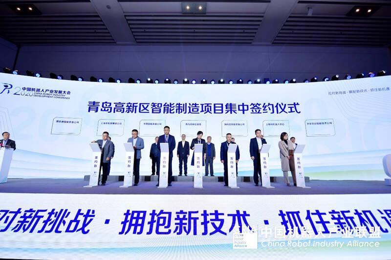 2020中国机器人产业发展大会在青岛举办,74.5万人次线上参会