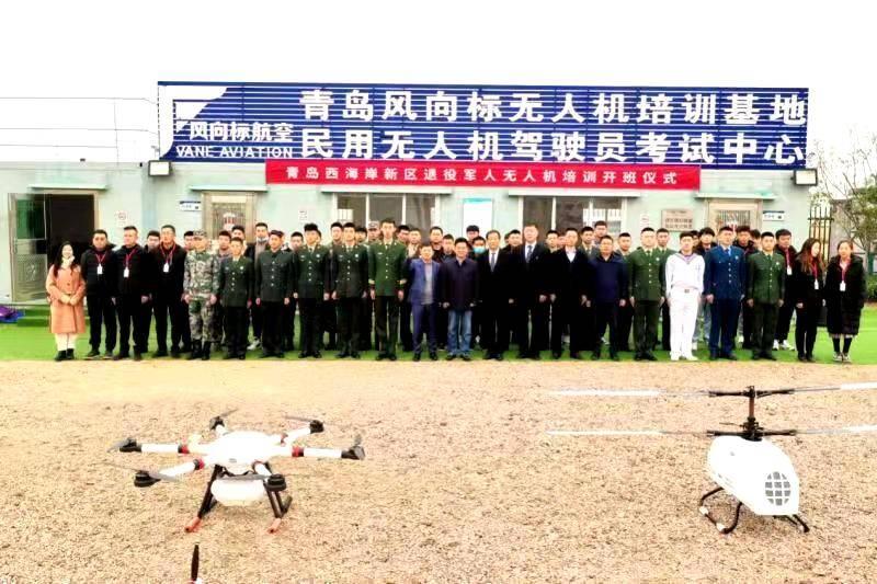 青岛西海岸新区首届退役军人无人机培训班顺利开班