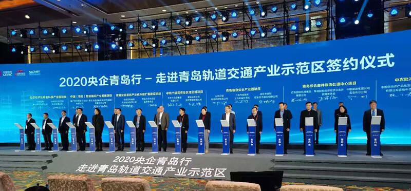 22个项目现场签约 央企青岛行走进青岛轨道交通产业示范区