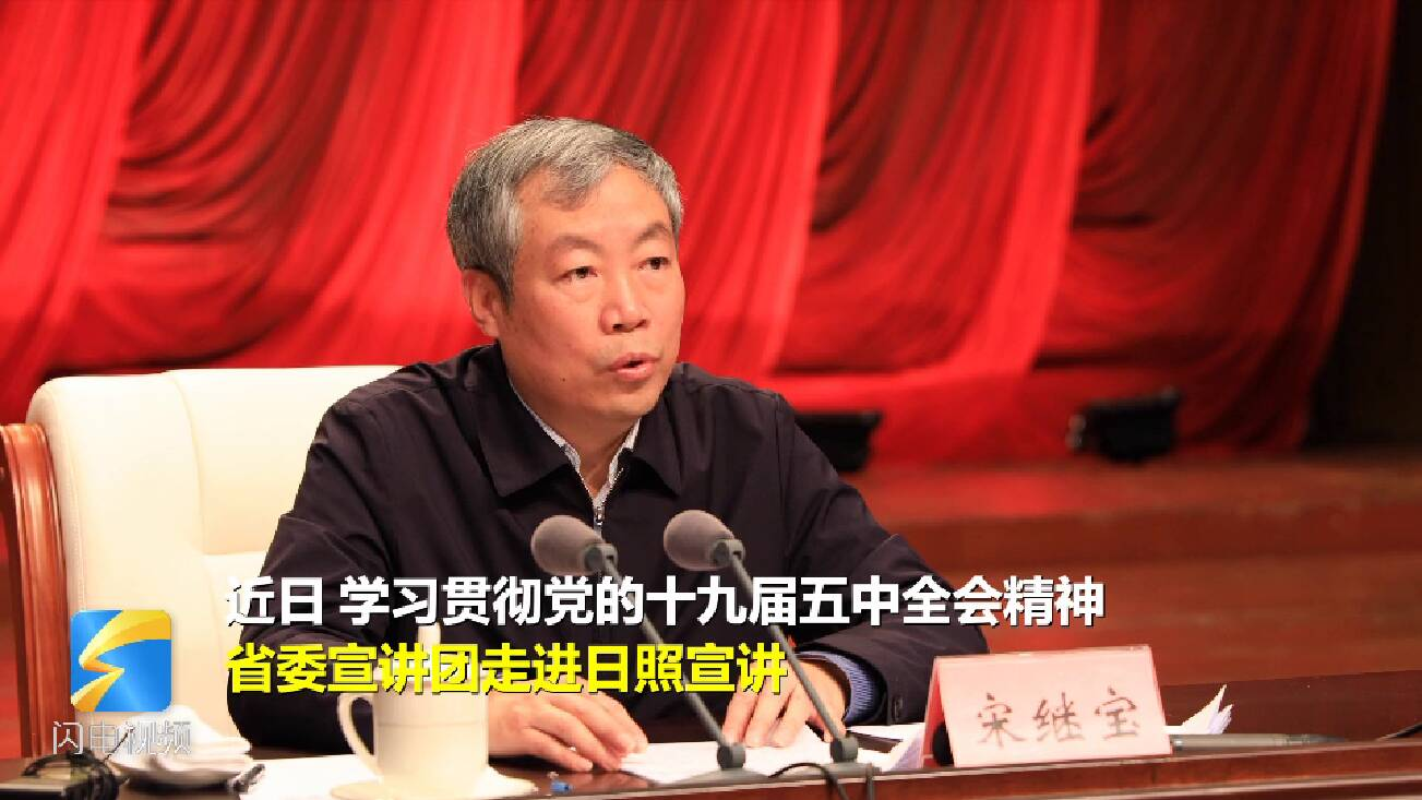 49秒 山东省委宣讲团到日照宣讲党的十九届五中全会精神