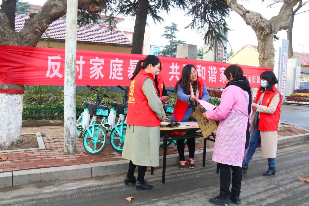 """枣庄峄城坛山街道开展""""反家暴""""集中宣传"""