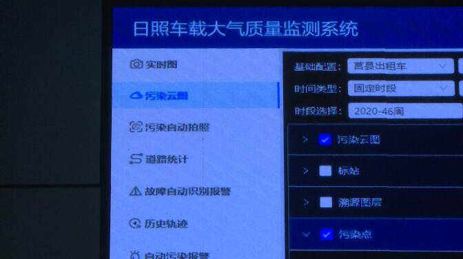 28秒丨 日照莒县45辆出租车24小时接力检测道路扬尘