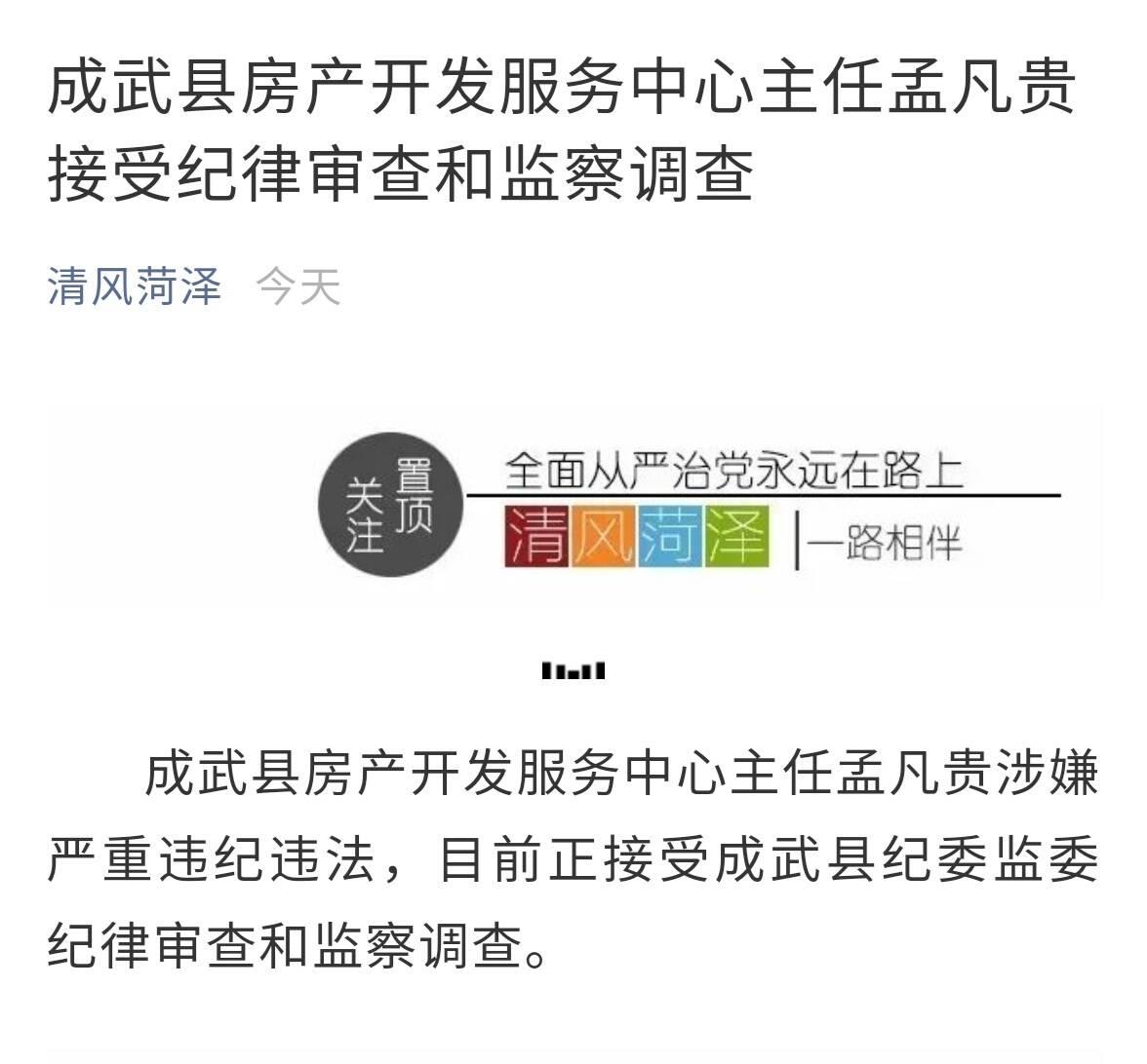 成武县房产开发服务中心主任孟凡贵接受纪律审查和监察调查