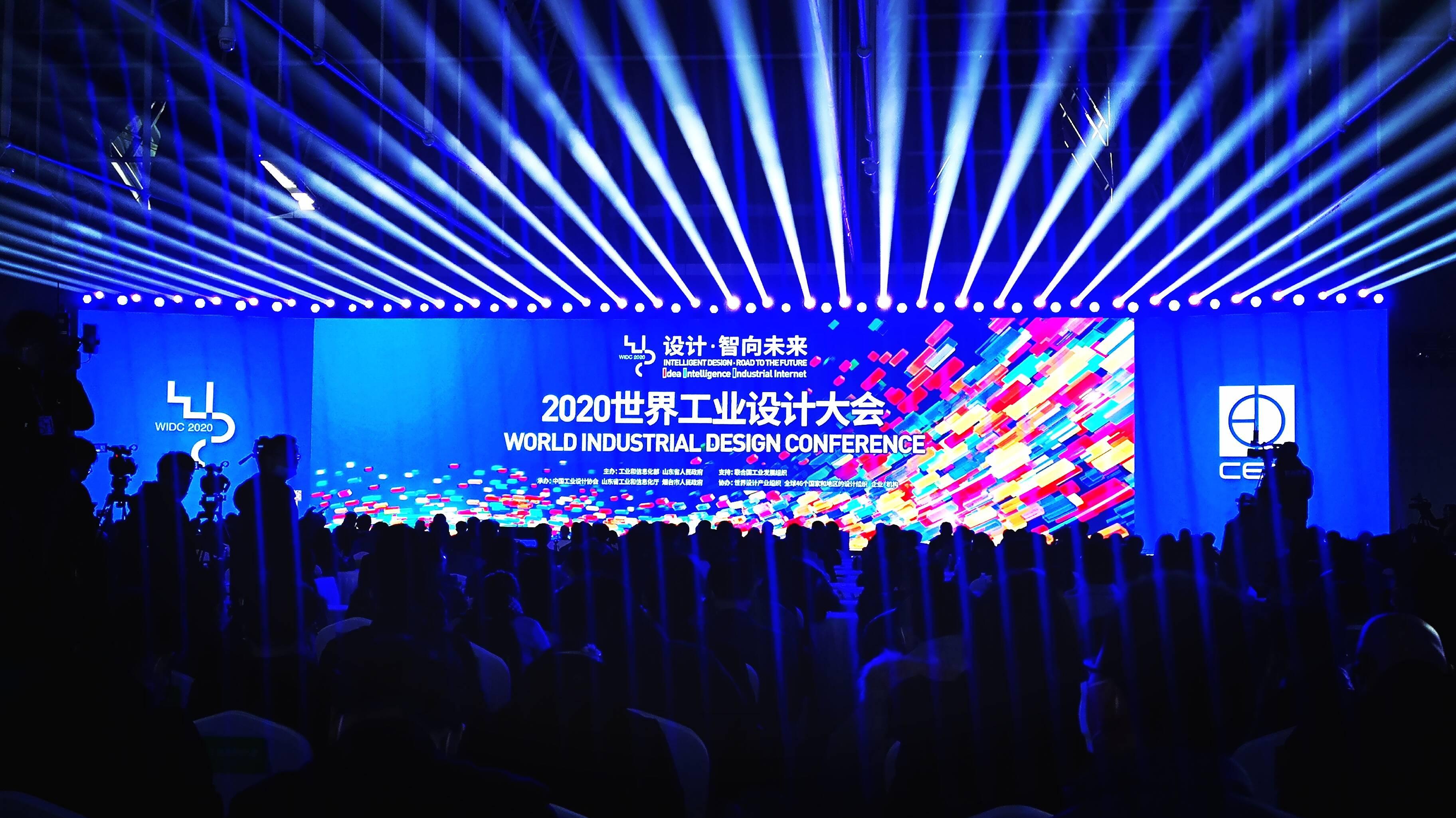 这两项工业设计领域国际顶级盛会烟台启幕!全球智能制造领军者都来了