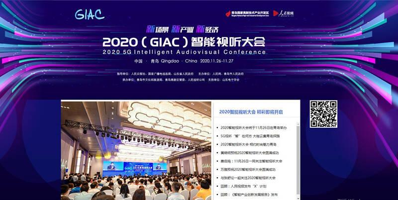 大咖云集 亮点纷呈 2020智能视听大会11月26日在青岛启幕