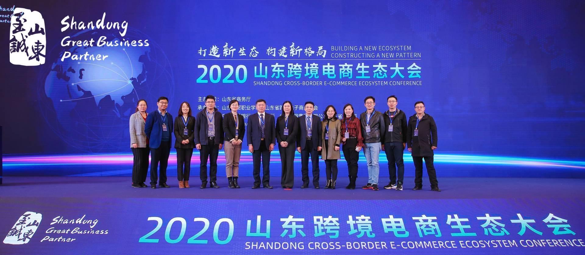 49秒|2020山东跨境电商生态大会签约13个重点项目