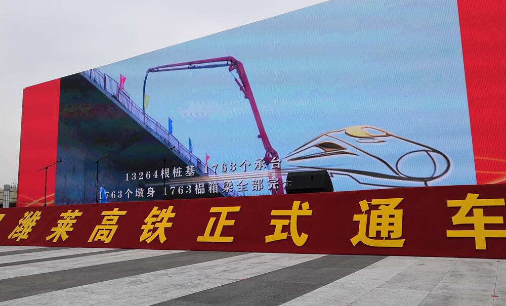 持续更新|快上车!潍莱高铁今日通车,快跟记者跟车体验