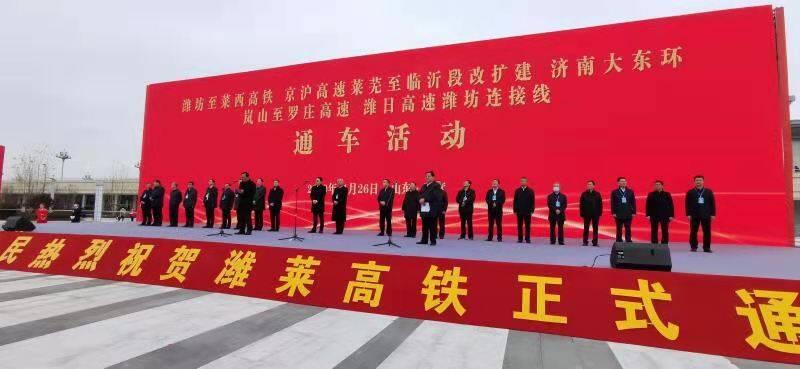 打通山东铁路网中部通道 中建八局二公司助力潍莱高铁顺利通车运营