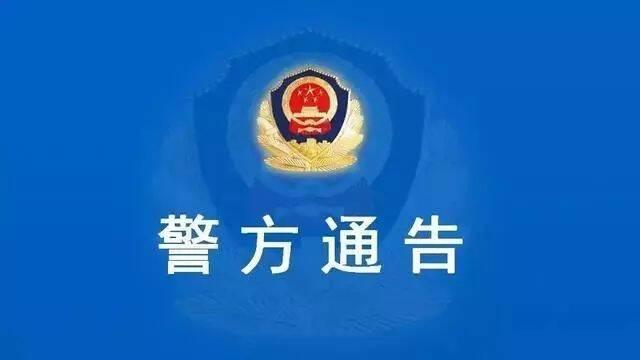 警方通告!东营翰臣文化传媒有限公司涉嫌诈骗!请受害人尽快报案