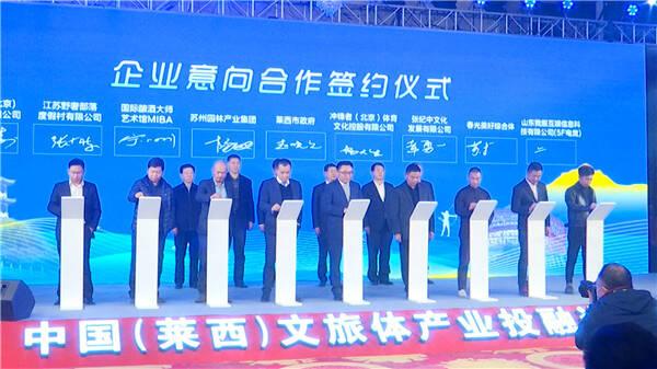 66秒丨中国(莱西)文旅体产业投融资峰会成功举办 8家企业签约