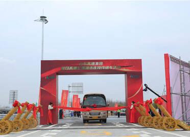 潍日高速公路潍坊连接线项目建成通车