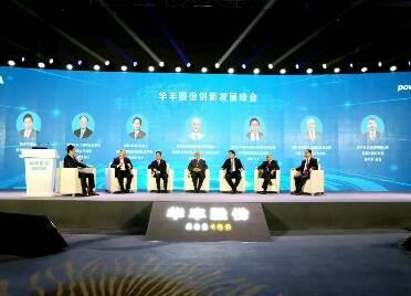 """""""十四五""""内燃机行业高质量发展暨华丰股份跨越百年峰会在潍坊举行"""