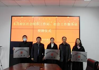 聊城东昌府区实现镇街社区社会组织工作站、社会工作服务站全覆盖