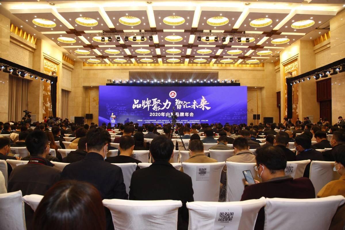 助推山东品牌提升,2020年山东品牌年会在济南举办