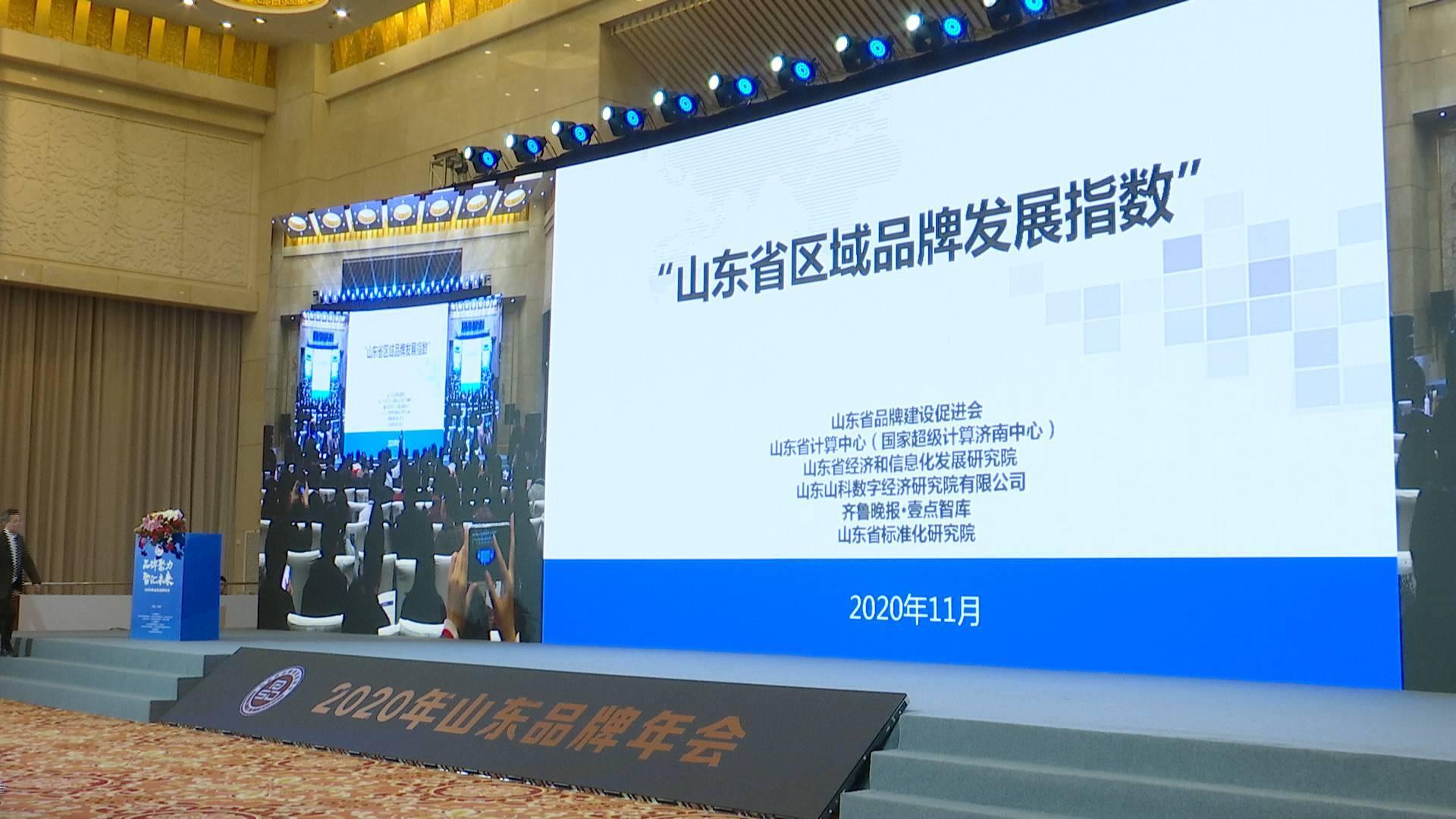 """""""山东省区域品牌发展指数""""发布:济青领衔 8市超平均值"""