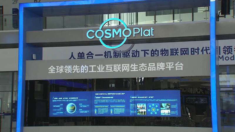 青岛崂山区:以创新为引领,推进新型智慧城市建设