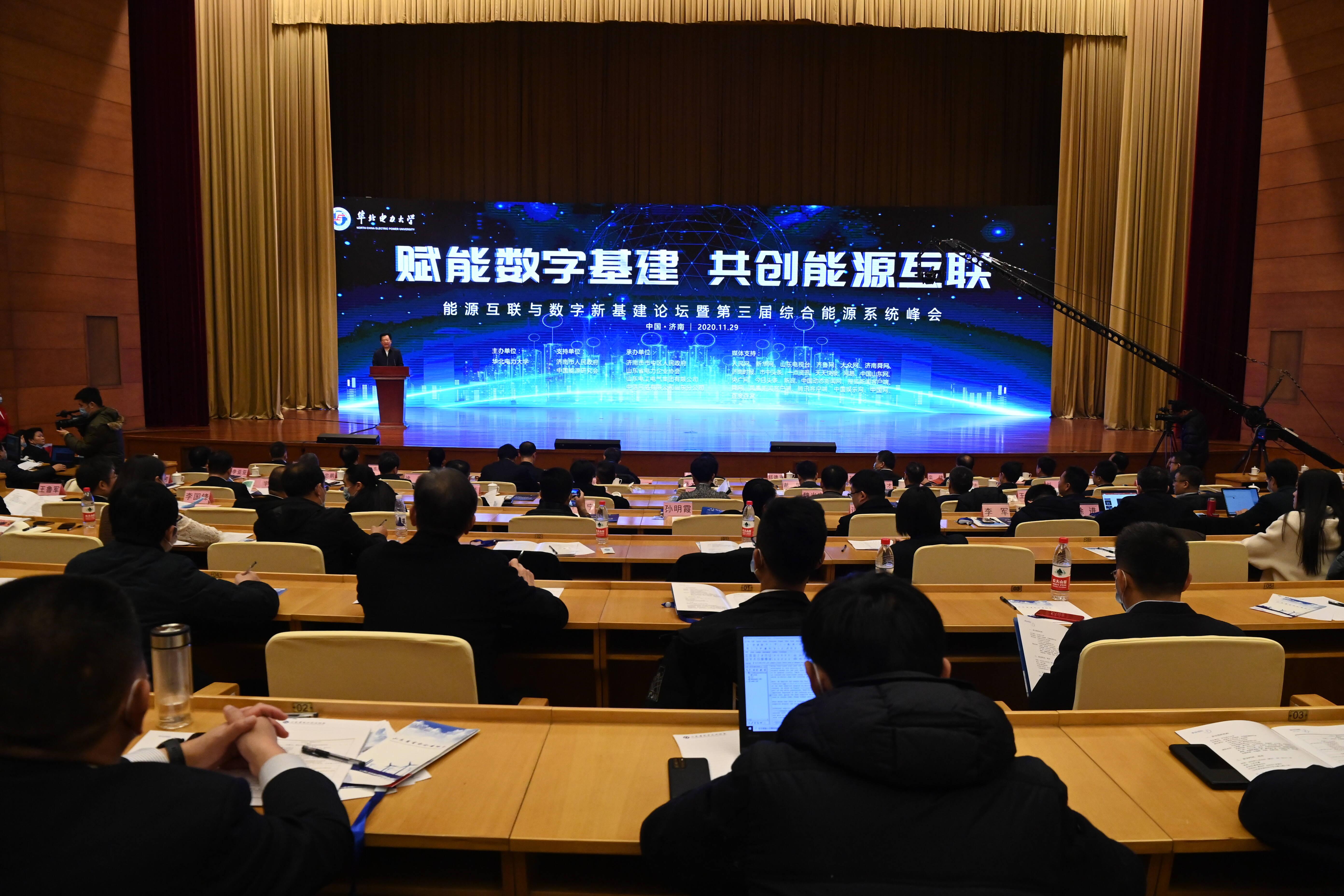 能源互联与数字新基建论坛在济南举办 全球绿色能源领域500余位专家大咖齐聚