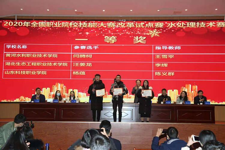 """2020年国赛""""水处理技术""""赛项在潍坊闭幕 山东科技职业学院再获国赛一等奖"""