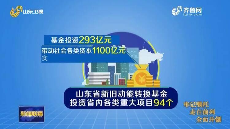 山东:293亿元基金投资94个重大项目 助推新旧动能转换