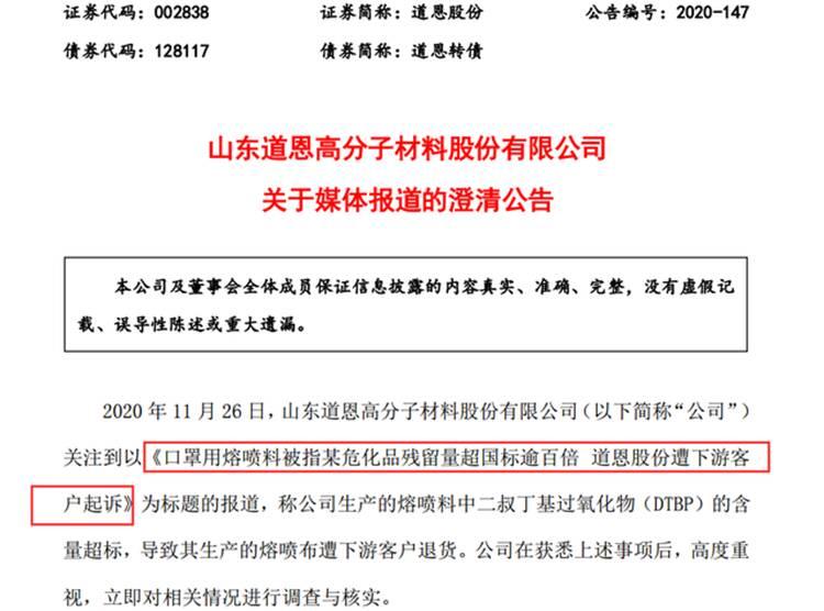 """山东道恩回应""""熔喷料DTBP超标被退货"""":并非原料质量问题,系市场供过于求"""