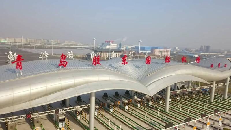 56秒|23条车道8进15出!青岛胶东国际机场高速公路收费站启用