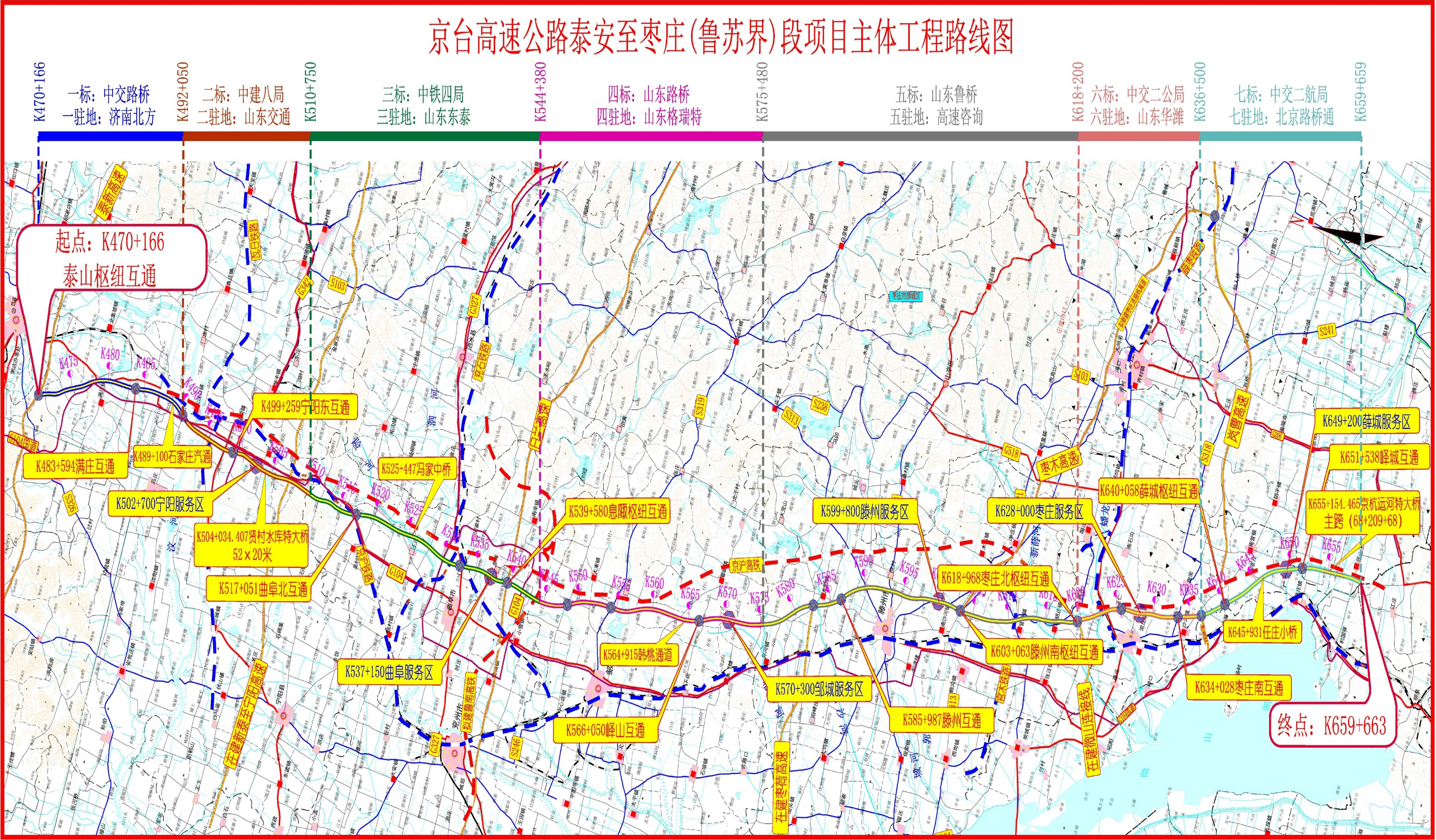 """打通""""易堵点""""7处!京台高速泰安至枣庄段改扩建项目第二阶段交通转序顺利完成"""