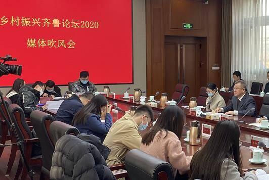 """""""乡村振兴齐鲁论坛2020""""将于12月4日-5日在青岛西海岸举办"""