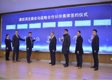 潍坊河北商会战略合作伙伴签约仪式暨鲁冀投资项目推介会举行