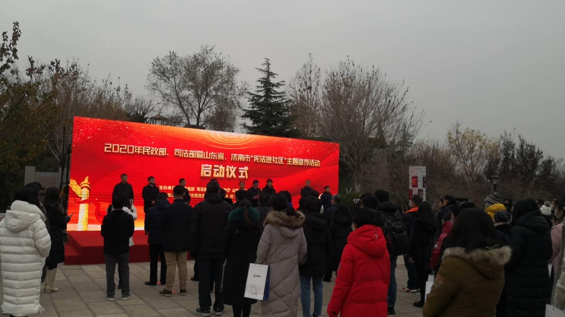 """2020年民政部、司法部""""宪法进社区""""主题宣传活动启动仪式在济南举办"""