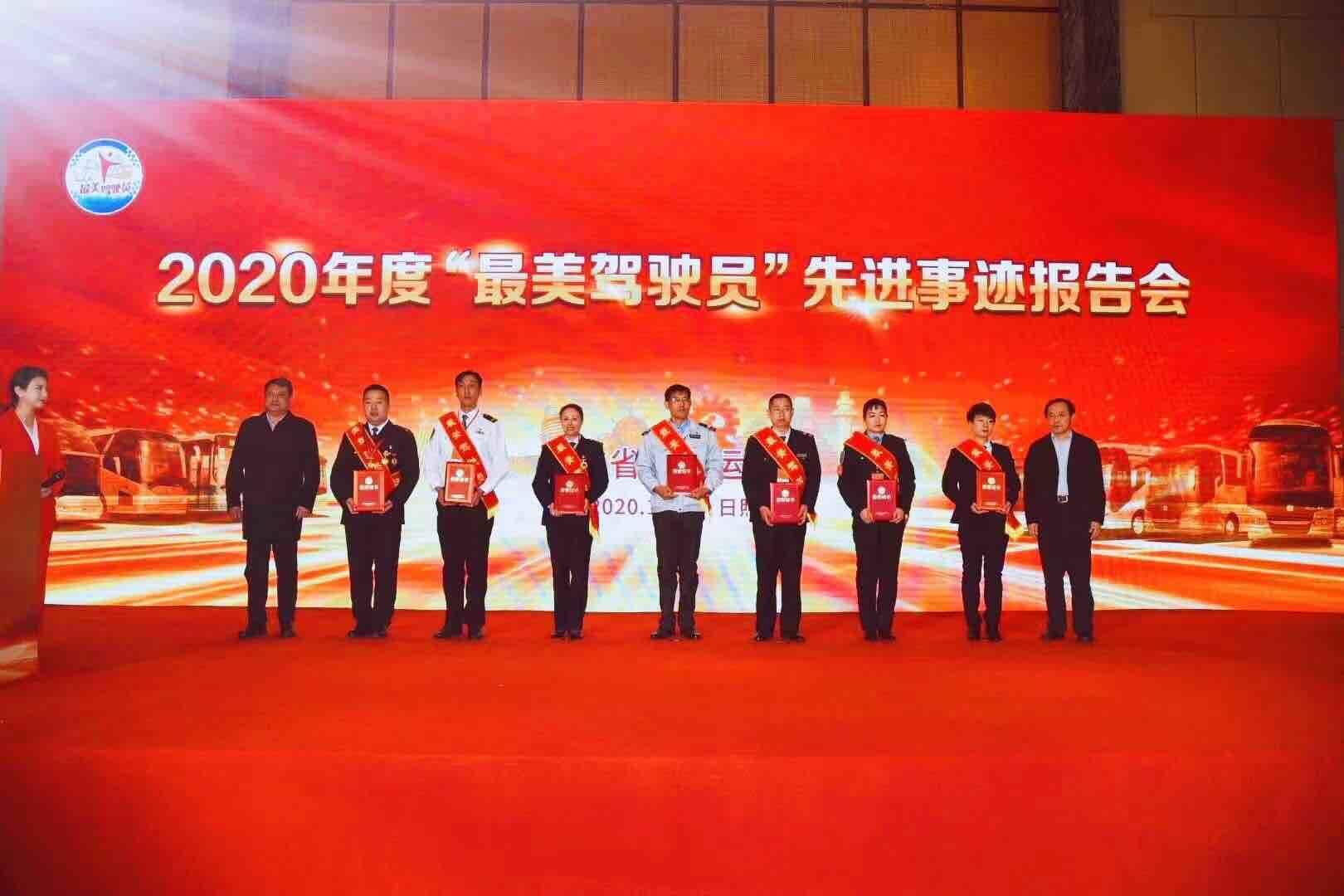 """山东省推选202名公共交通""""最美驾驶员"""""""