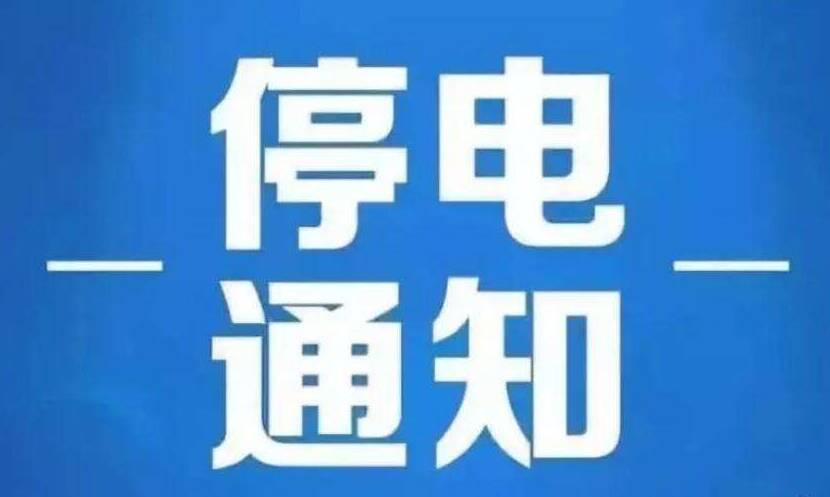 注意!东营广饶县12月份这些地方将停电检修