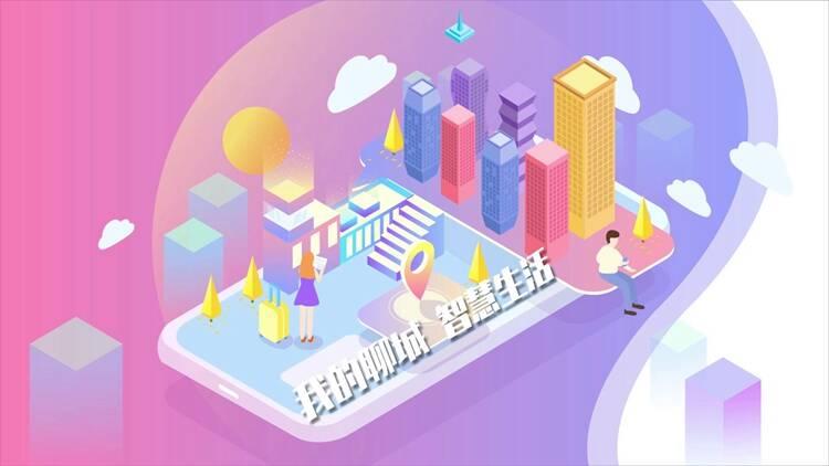 """视频解读 """"我的聊城APP""""2.0全新上线,市民能享受哪些便利?"""