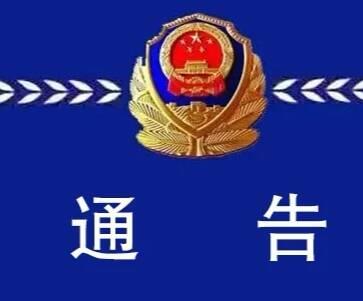 淄博易拓文化传媒涉嫌非法吸收公众存款 集资参与人请在30日内报案