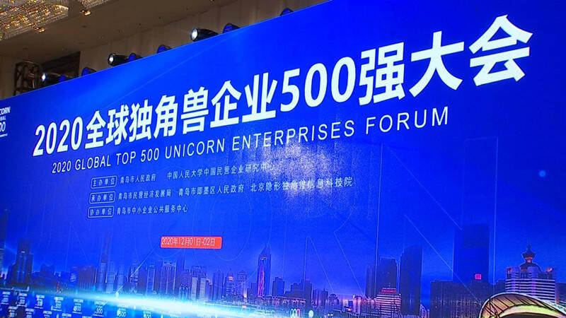2020全球独角兽企业500强大会在青召开 青岛10家企业入围500强