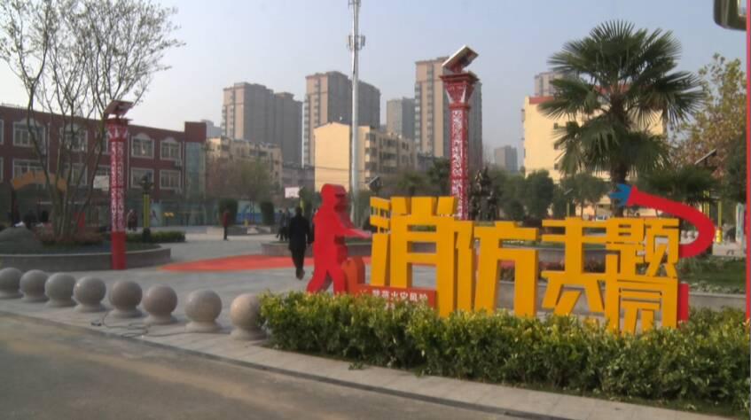 37秒|集消防教育、休闲娱乐,枣庄市中区首个消防主题公园开园