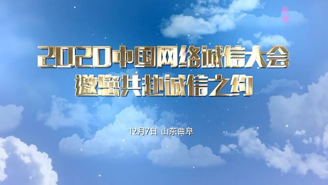 宣传片|2020中国网络诚信大会邀您共赴诚信之约