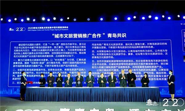总投资700亿元!26个重点文旅项目在青岛集中签约