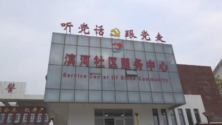 """40秒 潍坊临朐网格""""吹哨""""让服务群众更高效"""