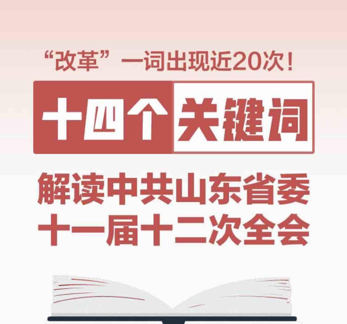 政能量|十四个关键词解读中共山东省委十一届十二次全会