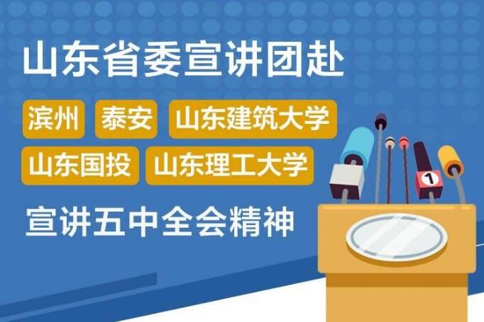 政能量 山东省委宣讲团赴滨州泰安山东建筑大学等宣讲五中全会精神